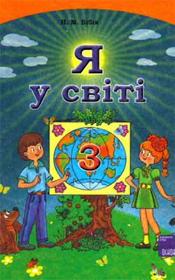 учебник я в мире 3 класс бибик скачать