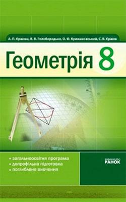 Решение задания номер 907 | § 21. Синус, косинус і тангенс.