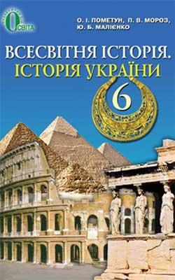 Учебники география 6 класс онлайн на 4book, скачать підручник.