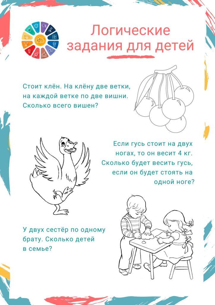 Логические задания для детей: распечатать картинки-раскраски